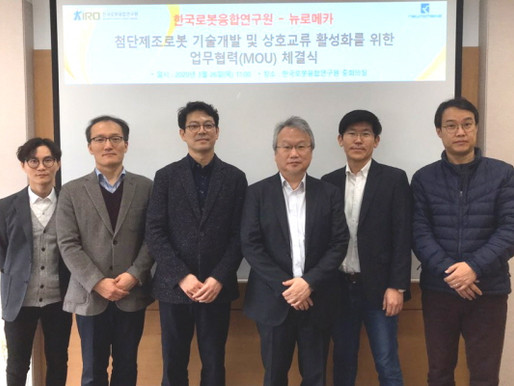 한국로봇융합연구원-뉴로메카, 첨단제조로봇 기술개발 협력