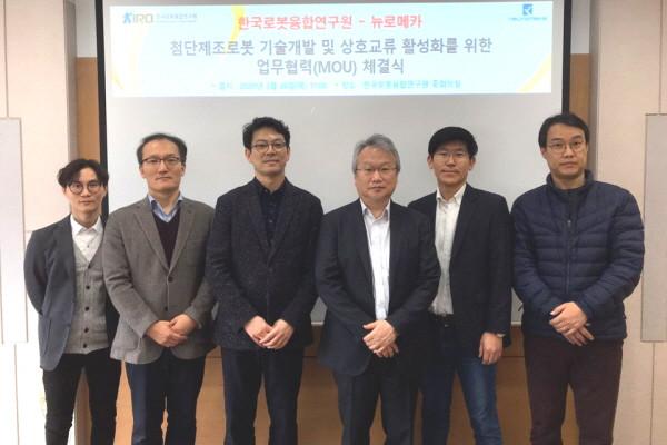 뉴로메카, 로봇융합연구원(KIRO) 첨단 로봇 기술개발 협력 업무 협약(MOU) 체결