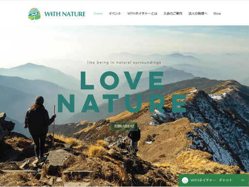 一般社団法人WITHネイチャー サイトオープンいたしました!