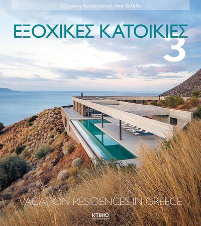 KTIRIO / Summer Houses