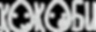 cocob-logo-text.png