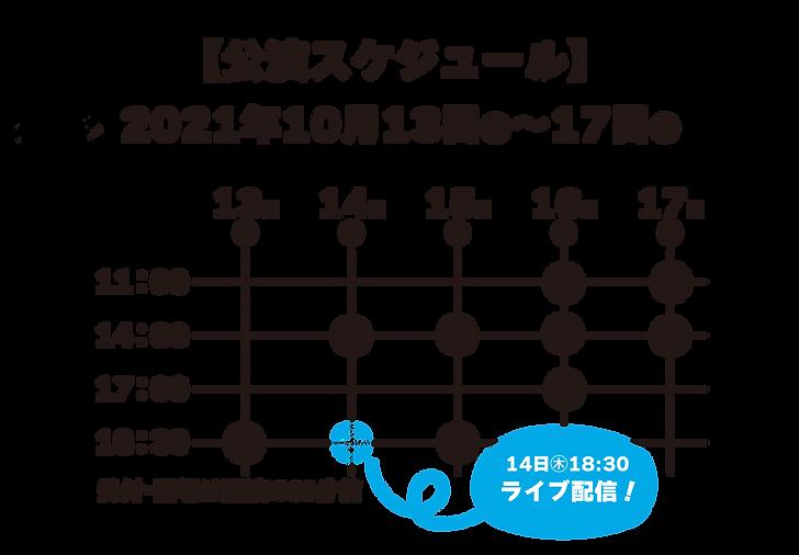 スケジュール10月.png