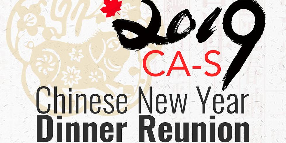 CA-S Chinese New Year Dinner 2019
