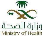 وزارة الصحة.jpg