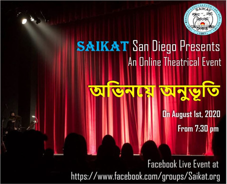 Call for Directors for Online Event 'অভিনয়ে অনুভূতি'