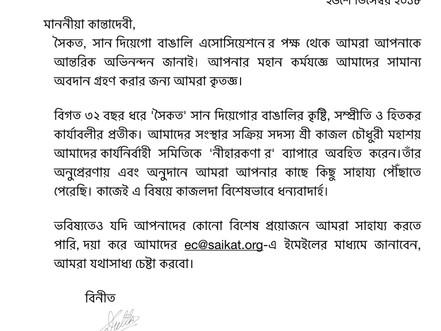 Charity: Niharkana donation on December 26, 2018