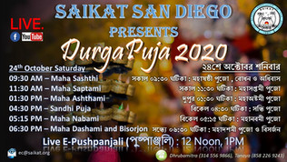 দুর্গা পূজা 2020
