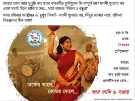 Sindur Khela & Dhunuchi Nach Sunday 3pm