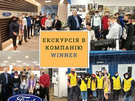 Екскурсія в компанію Winner наших підлітків з програми Корпоративне Наставницвто