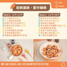 9月月票Menu_Week1-2(v4).png