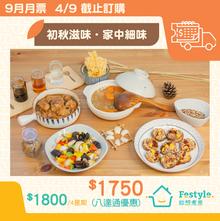 9月月票Cover(v2)(八達通優惠).png