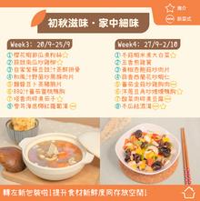 9月月票Menu_Week3-4(v4).png