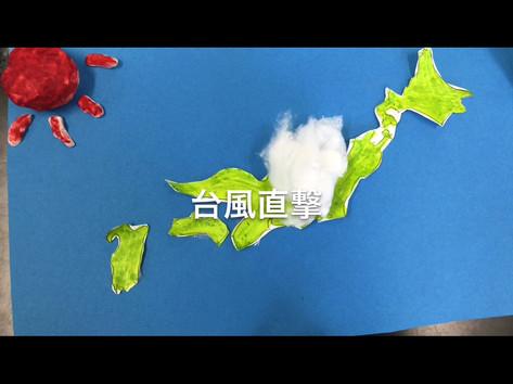 台風の発生(関西大学初等部)