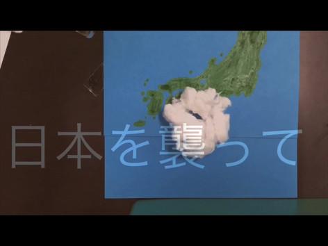 台風の一生(関西大学初等部)