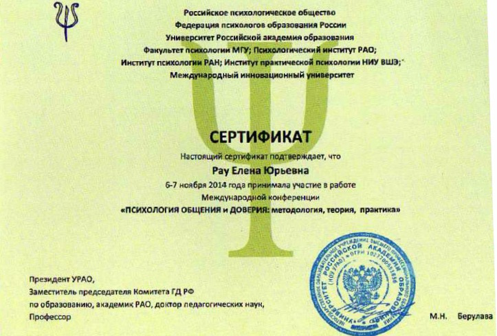 сертификат 2014 -2е-1_edited