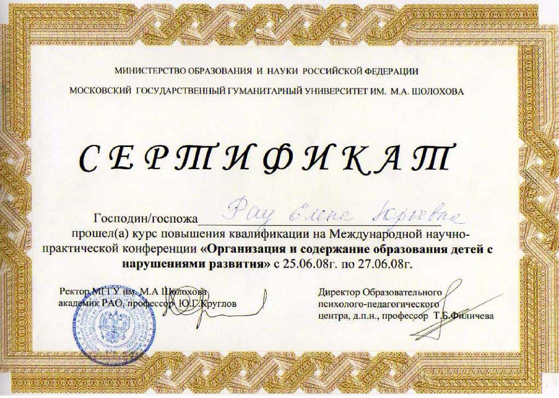 Сертификат 2008-1_edited