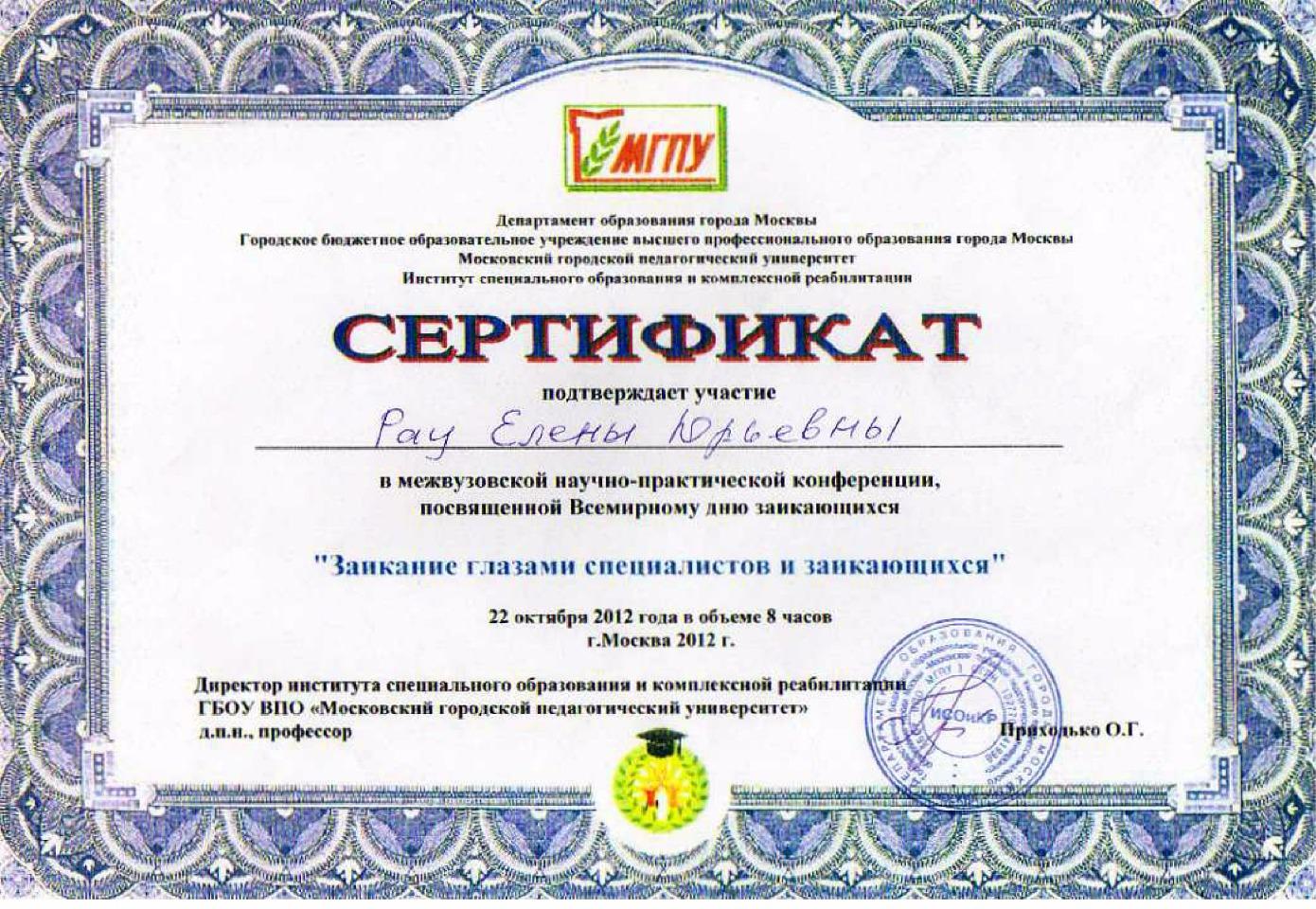 Сертификат 2012-1_edited