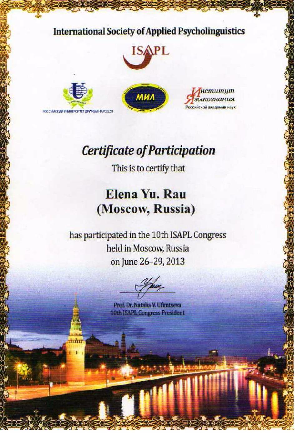 Сертифт 2012ика-1_edited