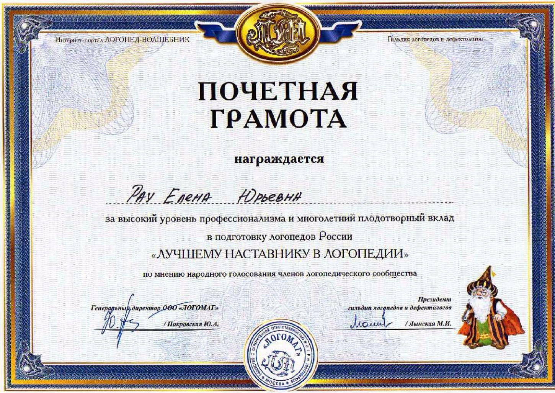 Почетная грамота 2015-1_edited
