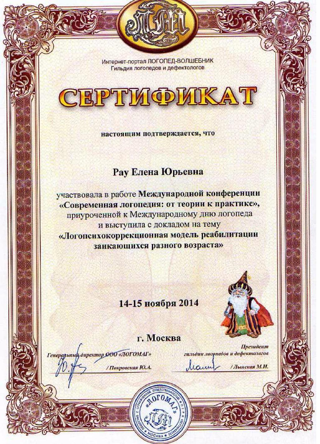 Сертификат 2014-1_edited