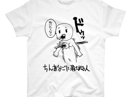Tシャツ販売|TAIYAKI INSANITY