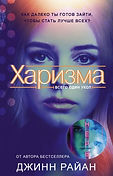 Charisma - Russian edition, AST Publishi