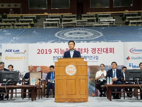 Hanyang Hosted 2019 Smart Model Car Contest