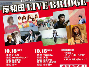岸和田LIVE BRIDGE
