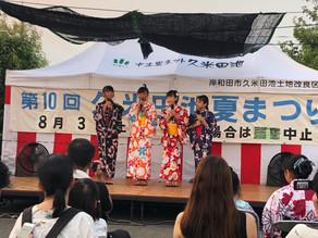 第10回久米田池夏祭り