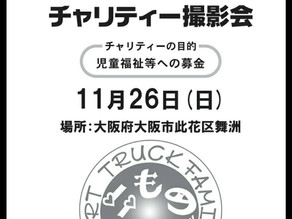 今週26日は☆ライブ情報