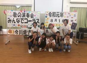夏休みの慰問ライブ