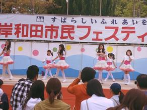 第40回岸和田市民フェスティバル