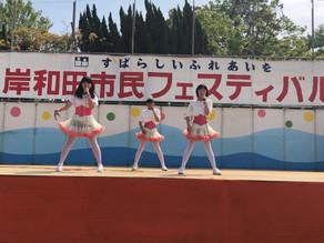 岸和田市民フェスティバル2019