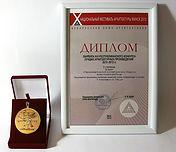 Диплом I-й степени в номинации лучших архитектурных произведений 2012-2013гг.