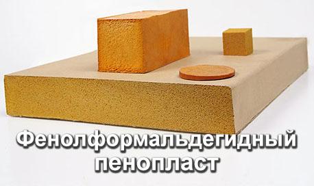 Фенолформальдегидный пенопласт