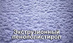 Экструзионный пенопласт XPS