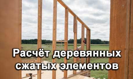 Расчёт деревянных сжатых элементов