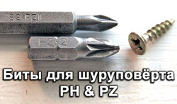 Биты для шуруповёртов PH & PZ
