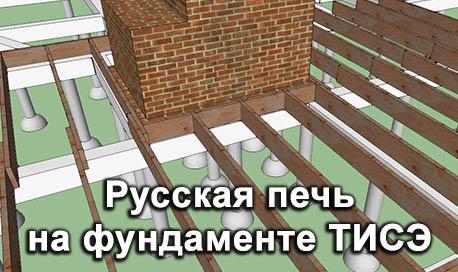 Русская печь на фундаменте ТИСЭ