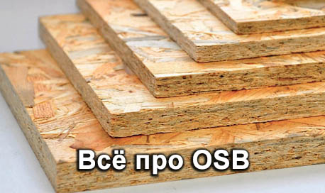 Всё про OSB