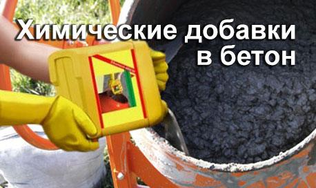 Хим. добавки в бетон