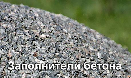 Заполнители бетона, песок, щебень