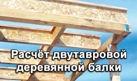 Расчёт деревянной двутавровой балки