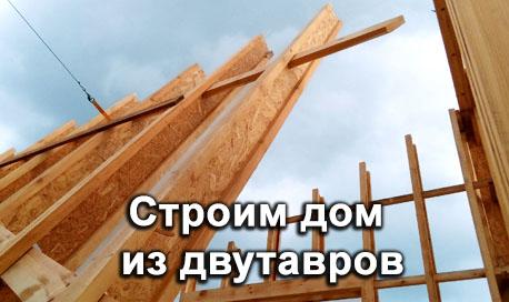 Строим дом из двутавров