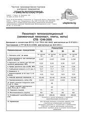 """Декларация о соответствии КФП для """"Гомельтеплостроя"""""""