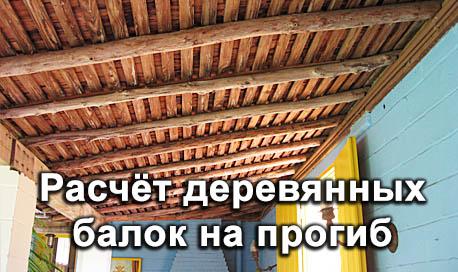 Калькулятор деревянных балок