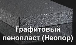 Графитовый пенопласт (Неопор)