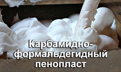 Жидкий пенопласт КФП