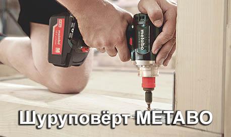 Шуруповёрт Metabo BS 18 LTX