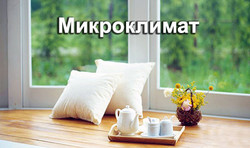 Микроклимат в помещении